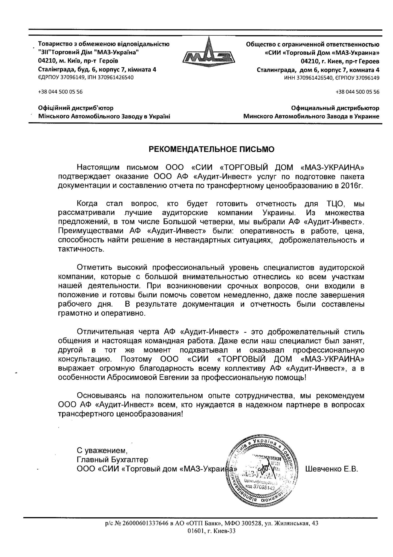 Отзыв МАЗ-УКРАИНА
