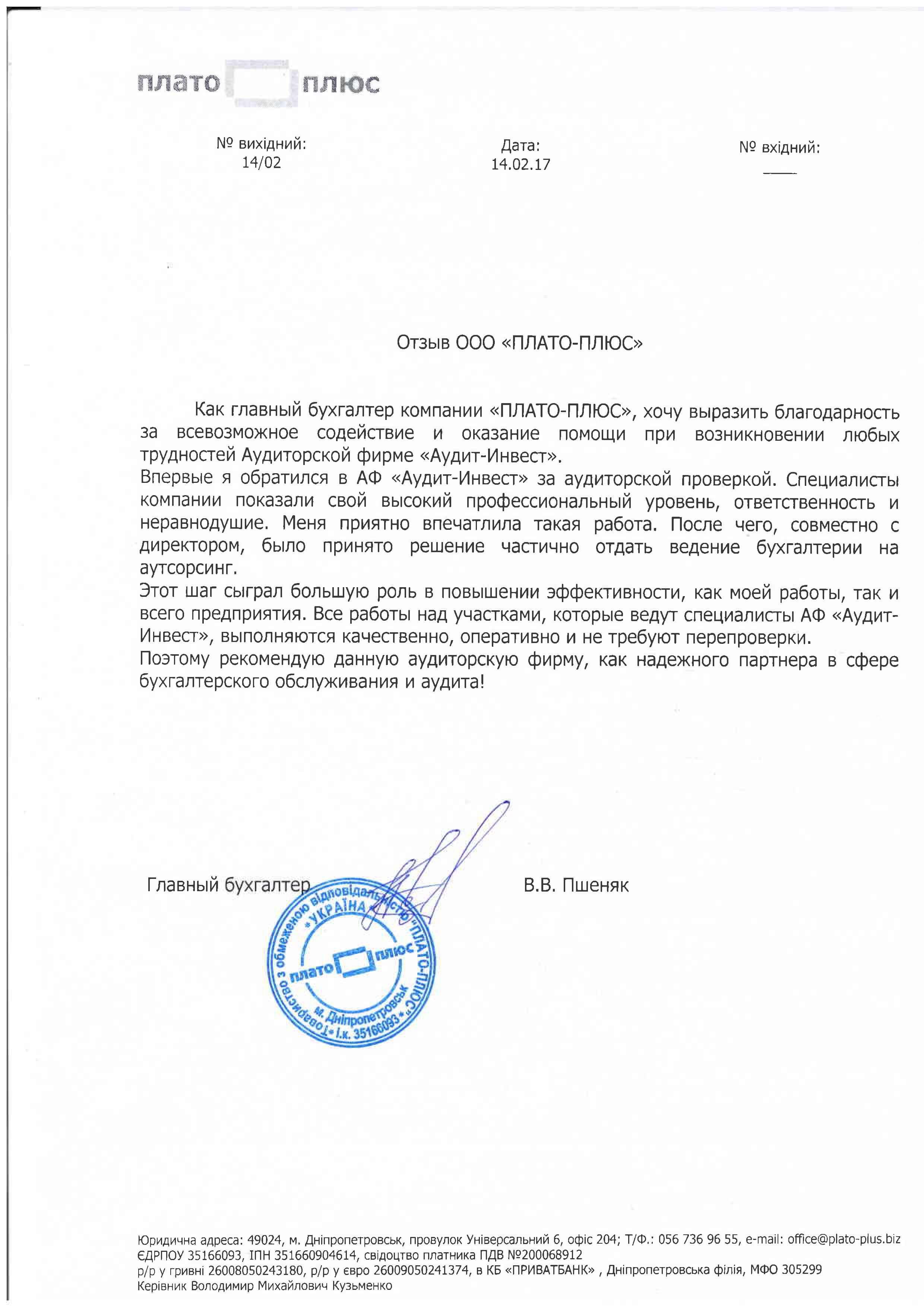 Отзыв компании ПЛАТО-ПЛЮС