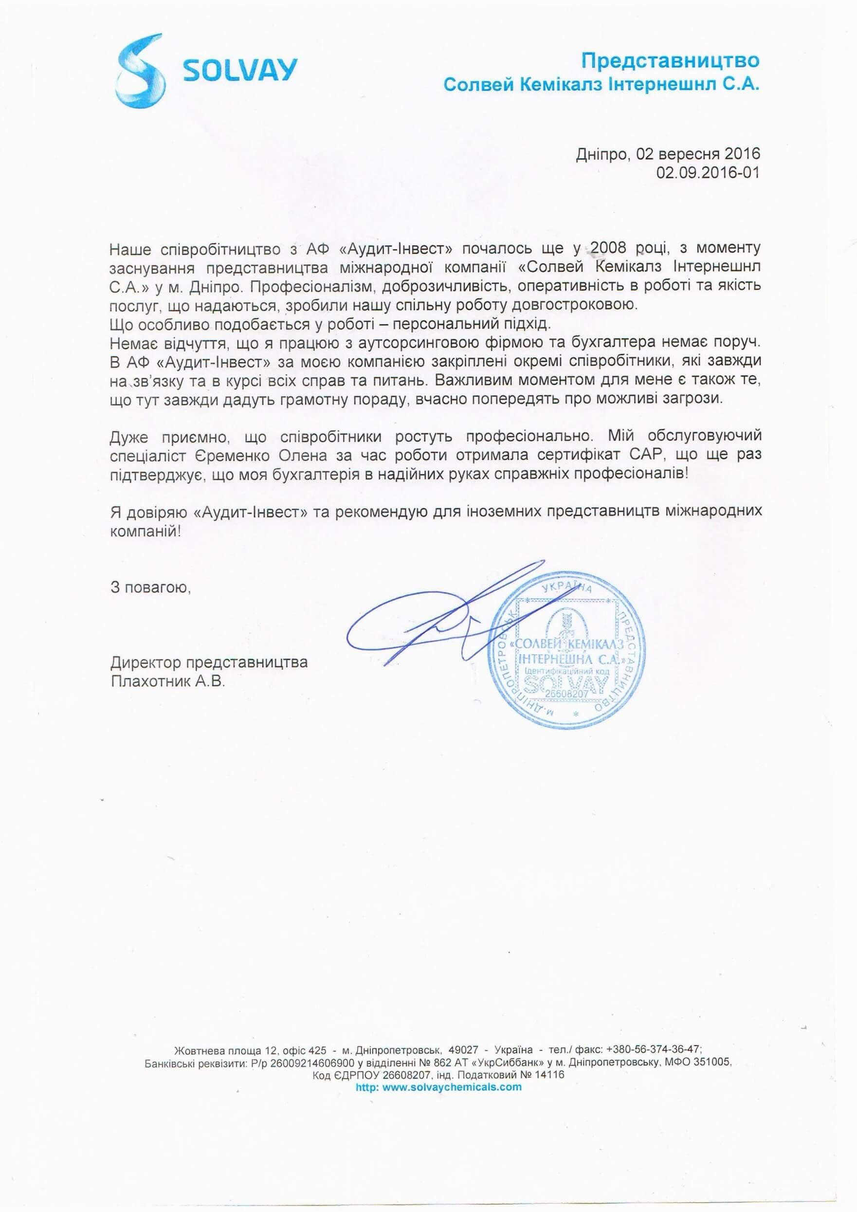 Отзыв компании СОЛВЕЙ