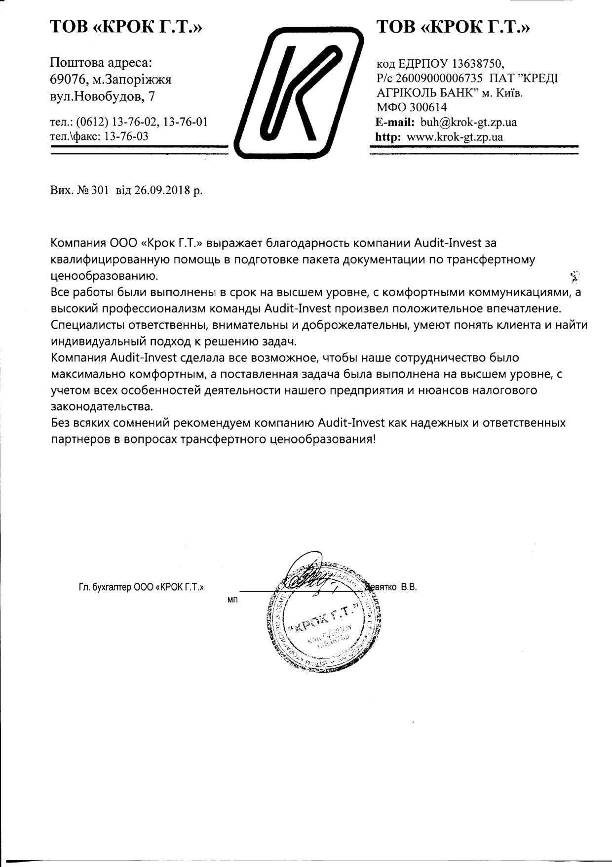 Договор на бухгалтерское обслуживание главный бухгалтер документооборот в бухгалтерии