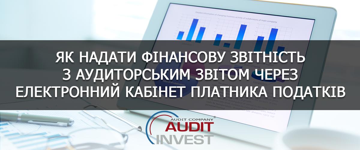 Як надати фінансову звітність з аудиторським звітом через електронний кабінет платника податків